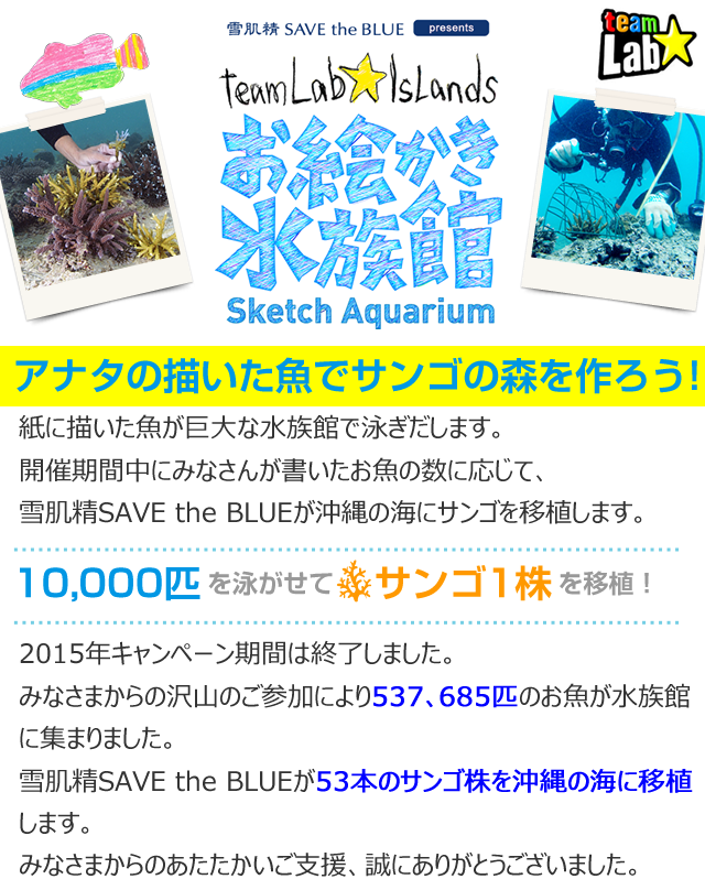 雪肌精 SAVE the BLUE presents teamLab IsLands お絵かき水族館