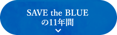 SAVE the BLUEの11年間