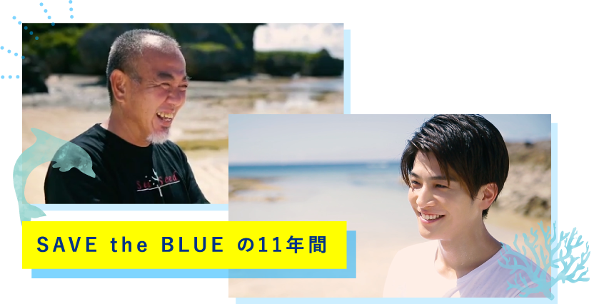 SAVE the BLUE の11年間