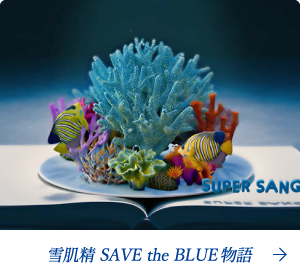 雪肌精 SAVE the BLUE物語